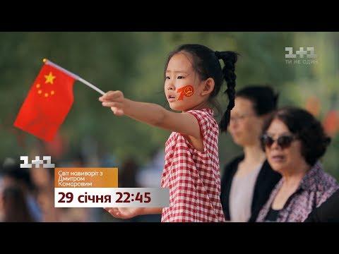 Самая масштабная премьера года – «Мир наизнанку» в Китае. Смотри 29 января на 1+1