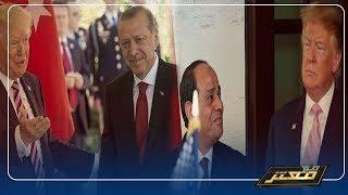 شاهد الفرق بين رد السيسي و اردوغان مع quotتـ هـــديداتquot ترامب ...