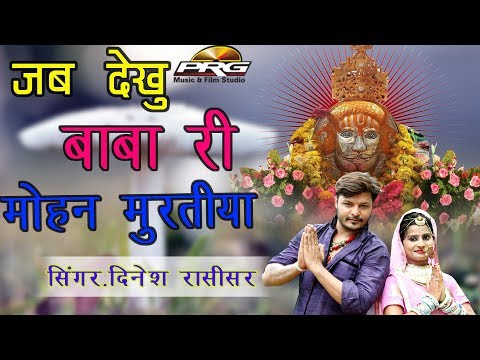 Jad Dekhu Baba Ri Mohan Murtiya    Dinesh Rasisar    New Babaji Song    PRG Full HD Video