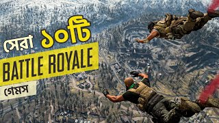Top 10 Battle Royale Games for Android (in BANGLA) || Game Marshall
