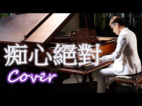 痴心絕對 (李聖傑) 鋼琴 Jason Piano