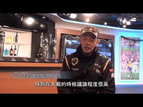 英超在香港 - 為何英超在港如此流行?