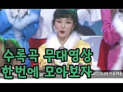Red Velvet / 레드벨벳 수록곡 무대들을 한번에 모아보자 !