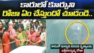 YSRCP MLA RK Roja faces heat of Amaravati protesters..