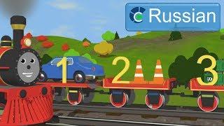 Learn Numbers (RUSSIAN) - Изучаем цифры с паровозиком Шоном