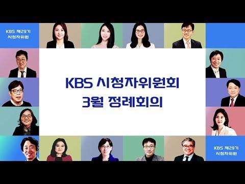 KBS시청자 위원회 3월 정례회의