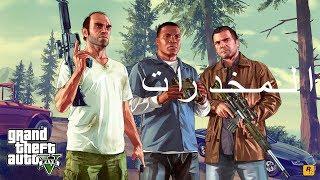 لعبة GTA V  لا للمخدرات     -