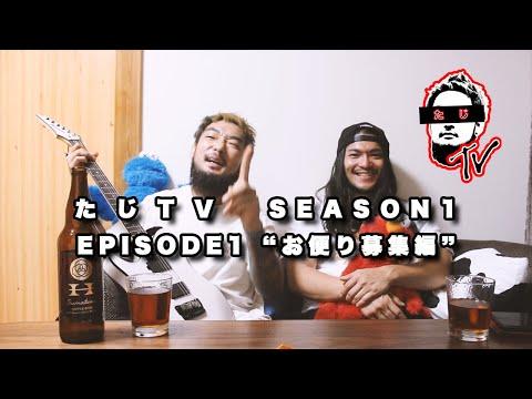 たじTV SEASON01 / EPISODE.00