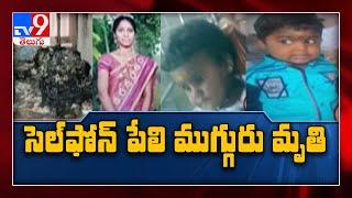 Mobile phone explodes in Tamil Nadu, 3 dead..