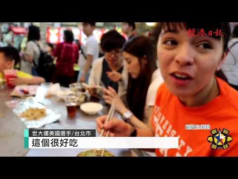 世大運落幕  外籍選手怎麼看台灣?