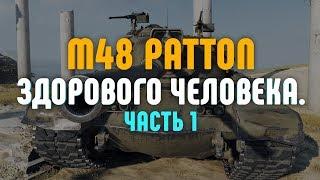 M48 Patton здорового человека. Часть 1