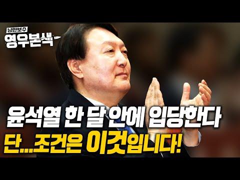 """""""윤석열 전 총장은 한달 안에 무조건  입당합니다"""" 그 이유는...  [낭만보수 영우본색 ep.17]"""