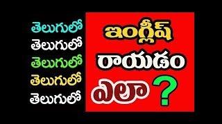 Spoken English Through Telugu   Ramu   9390495239