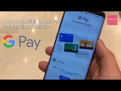Google Pay 整合後的新功能
