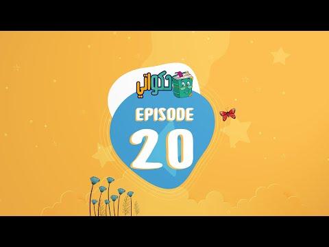 Hakawaty episode 20 - ديبو وعسل الصبر