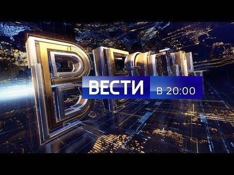Вести в 20:00 от 18.01.2021