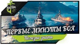 Советы для новичков World of Warships #1 Первые минуты боя