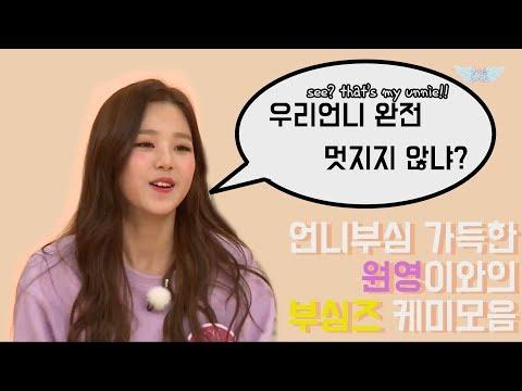 [아이즈원/이채연/장원영][ENG SUB] 채연 원영 부심즈 케미 모음