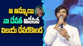 Vijay Deverakonda Reveals About Girl In His Life..