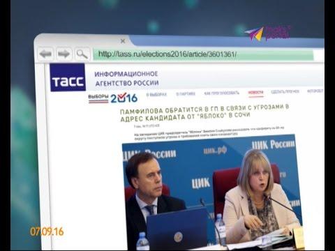 ТАСС сегодня опубликовало итоги заседания ЦИКа