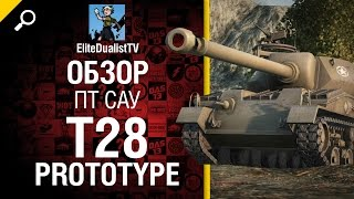 ПТ САУ T28 Prototype - обзор от EliteDualistTV [World of Tanks]