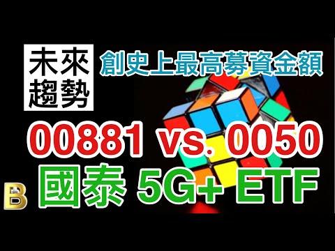 股市分析|創最高募資金額ETF、5G是台灣廠商投資趨勢? 國泰5G+ ETF買甚麼? (字幕請點CC) #00881 #國泰5G+ETF #存股