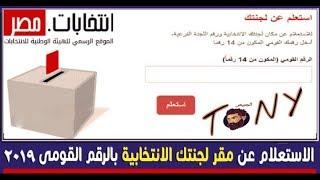 طريقة معرفة مكان اللجنة الانتخابية فى استفتاء الدست ...