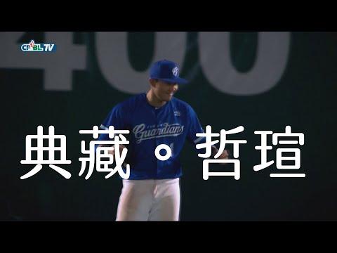 棒球》典藏。林哲瑄