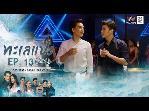 ทะเลแปร | EP.13 (2/4) | 23 ก.พ.63 | Amarin TVHD34