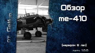 Обзор Messerschmitt Me.410  (World of WarPlanes) (vod)