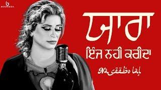 Yaara Inj Nahi Karida – Naseebo Lal