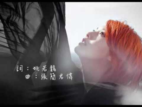 楊丞琳-不被祝福的幸福(配圖音頻+歌詞)