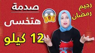 رجيم للتنحيف والتخسيس 12 كيلو فى شهر رمضان | نظامى الغذائى ...