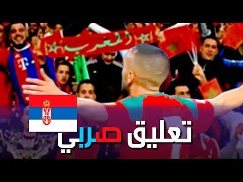 صدمته مهارات الأسود..أهداف مباراة المغرب و صربيا 2-1 بتعليق صربي