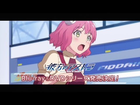 TVアニメ「彼方のアストラ」Blu-ray BOX告知CM(上巻 10/25(金)/下巻12/25(水)発売!)