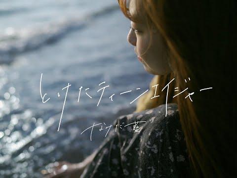 なみだ藍「とけたティーンエイジャー」Music video  [Namida Ai
