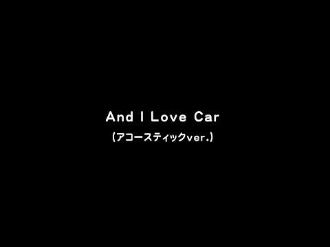 奥田民生 - And I Love Car(アコースティックver.) [Official Music Video]