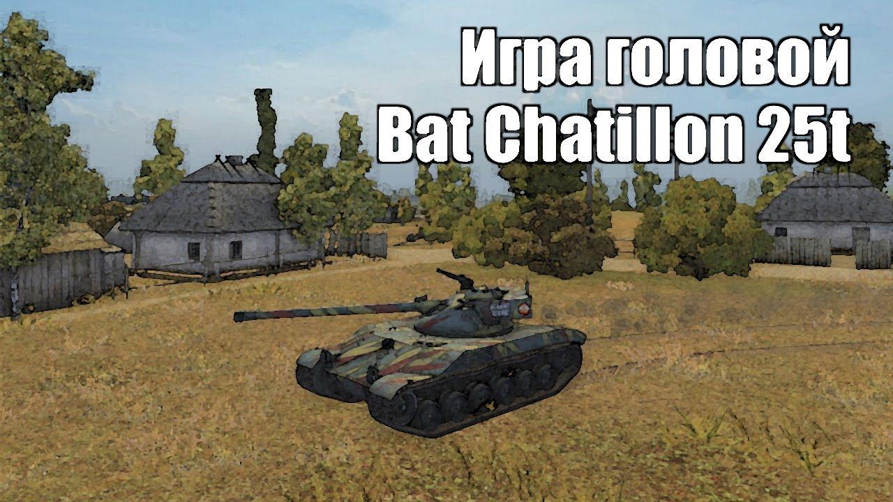 Игра головой. #1 Bat Chatillon 25t