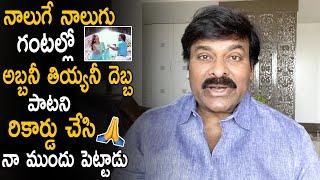 Chiranjeevi reveals unknown facts behind Jagadeka Veerudu ..