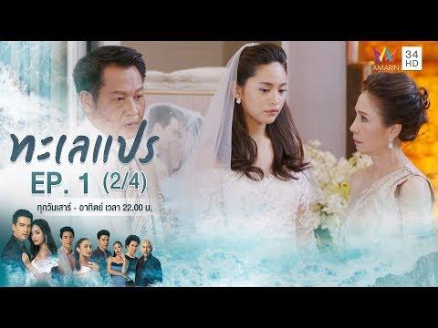 ทะเลแปร   EP.1 (2/4)   11 ม.ค.63   Amarin TVHD34