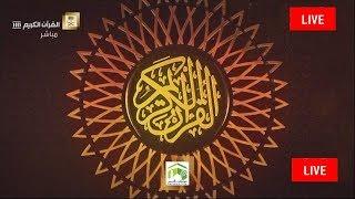 Hajj Live 2018 | Makkah Live HD - قناة القران الكريم - بث مباشر