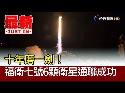十年磨一劍! 福衛七號6顆衛星通聯成功【最新快訊】