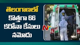 66 new corona cases identified in Telangana..