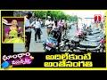 హెల్మెట్ లేకుంటే బైక్ అంతే... | Dhoom Dhaam Muchata | T News