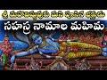 విశ్వం విష్ణుః విష్ణు సహస్ర నామ మహిమ | Sri Vishnu Sahasranamam In Telugu | News6G