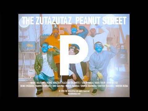 THE ZUTAZUTAZ ピーナッツストリート MV