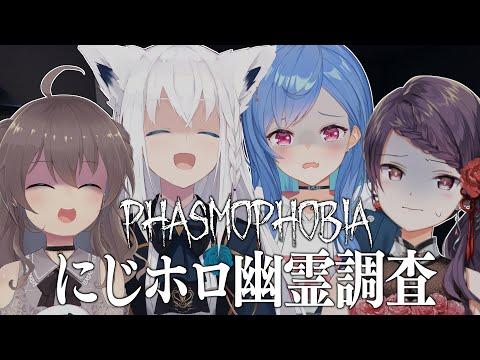 【Phasmophobia】にじホロ幽霊調査隊!ホロメンはにこにこです✌【ホロライブ/夏色まつり】