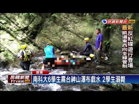 南科大6學生霧台神山瀑布戲水 2學生溺斃-民視新聞