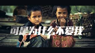 【凶奴STUDIO】TY. - 为什么 (Official Lyric Video)