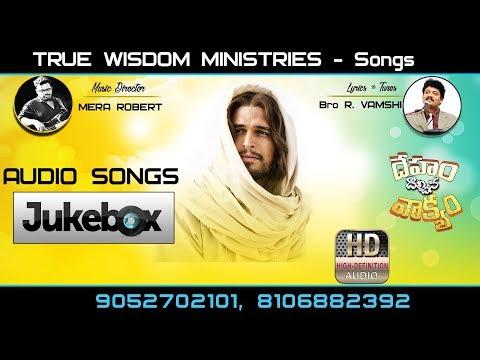 DEHAM DALCHINA VAKYAM AUDIO SONGS JUKEBOX || TRUE WISDOM MINISTRIES || TELUGU CHRISTIAN SONGS ||